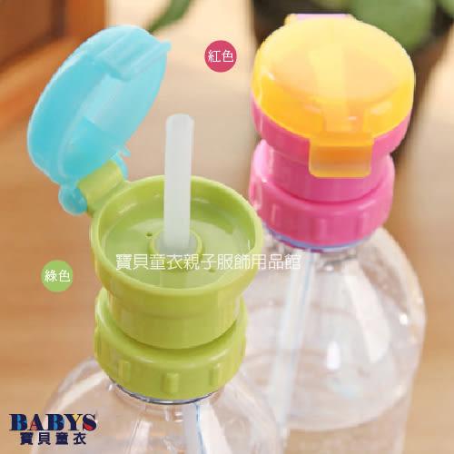 幼童用品 上學 寶特瓶 水壺 外出攜帶 吸管蓋 二色 寶貝童衣