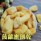 波羅蜜蔬菜餅乾 菠蘿蜜脆片 蔬果餅乾 天...