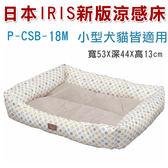 ◆MIX米克斯◆日本IRIS 新版 涼感床M號(P-CSB-18M)小型犬貓皆適用四季皆可使用的透氣墊