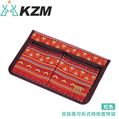 【KAZMI 韓國 KZM 經典民族風可拆式椅側置物袋《紅》】K8T3Z002/置物袋/收納袋/露營收納