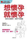 (二手書)想懷孕就懷孕:最新生殖醫學,破解不孕關鍵