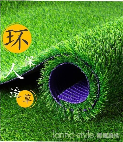 草坪地毯墊子幼兒園綠色假人造塑料裝飾綠植戶外圍擋人工草皮仿真 年終大促 YTL