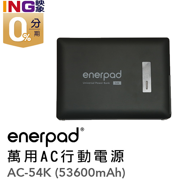 【24期0利率】贈無線滑鼠 enerpad AC54K 攜帶式直流電/交流電 行動電源 肯佳公司貨 可充筆電