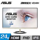 【ASUS 華碩】VZ249H 24型 IPS 超薄邊框螢幕 【贈飲料杯套】