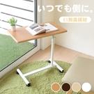 邊桌 升降桌 筆電桌 床邊桌 日系極簡雙向升降活動邊桌 天空樹生活館