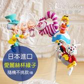 菲林因斯特《 愛麗絲 杯緣子 不挑款單售 》 日本進口 Disney 迪士尼 Alice 夢遊仙境 扭蛋 公仔