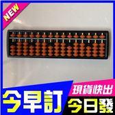 [24hr-快速出貨]   (1個裝)15排高級算盤 珠算課 安親班 學生用具 心算課 文具用品