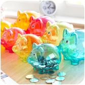 儲錢罐 居家家透明塑料小豬存錢罐個性儲蓄罐創意兒童禮物可愛卡通儲錢罐 依夏嚴選