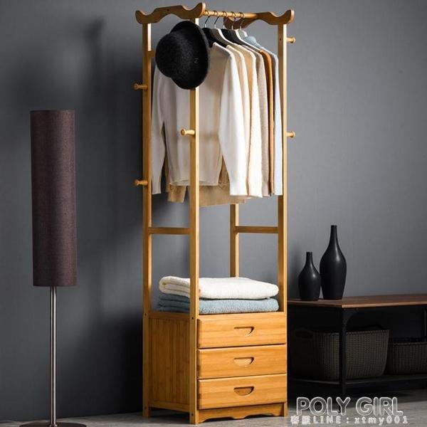 掛衣架落地臥室包架衣帽間家用置物衣服收納簡易柜子實木簡約現代 ATF 夏季新品