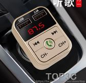車載mp3音樂播放器汽車藍牙接收器點煙器車充電器車用U盤式fm發射「Top3c」