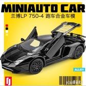 蘭博LP770基尼炫酷汽車模型仿真合金車模跑車模型兒童玩具車男孩賽車 PA1379 『pink領袖衣社』