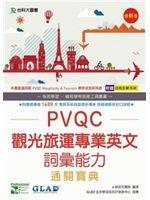 二手書《PVQC觀光旅運專業英文詞彙能力通關寶典(附贈自我診斷系統)》 R2Y ISBN:9789863087779