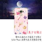 [ZC553KL 軟殼] 華碩 asus ZenFone3 Max 5.5吋 X00DDA 手機殼 保護套 美少女戰士