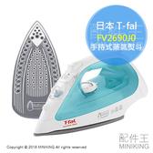 【配件王】代購 T-fal FV2690J0 藍 手持式蒸汽熨斗 蒸氣電熨斗 快速 平燙 掛燙 陶瓷底盤