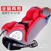 安全座椅  汽座  兒童安全座椅汽車用寶寶嬰兒可躺簡易車載便攜式坐椅0-12歲3-4檔