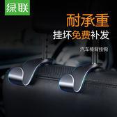 汽車挂鈎隱藏式多功能創意靠座車上內用品車載置物椅背小挂勾 2個裝