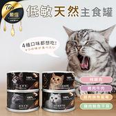現貨!CatPool 貓侍 天然低敏鮮肉主食罐 80g 飼料 貓罐頭 貓主食 貓咪食品 濕飼料 #捕夢網