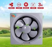 10寸換氣扇靜音廚房衛生間窗式排風扇抽風機超強力家用排氣扇單向 陽光好物