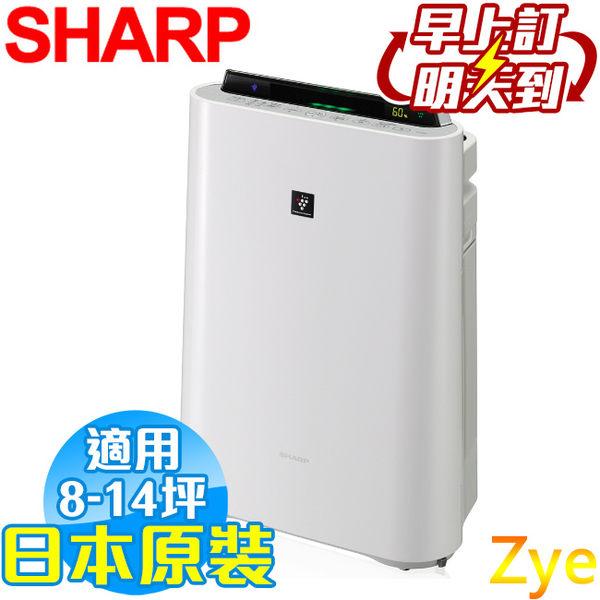 【福利新品】SHARP夏普 富士山系列水活力空氣清淨機KC-JD60T-W (拆封品、非展示機)