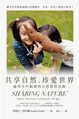 (二手書)共享自然,珍愛世界:適用全年齡層的自然覺察活動