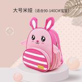 幼兒園書包小寶寶1-3-6周歲可愛韓版男女童防走失背包兒童雙肩包