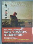 【書寶二手書T9/一般小說_GNL】牧羊人的孫女_安.羅瑞.卡特