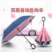 雨傘反向傘全自動德國雙層免持式男女車用折疊超大汽車長柄定制傘 LX 潮人女鞋