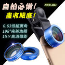 NEW001 自拍必備 三合一特效鏡頭 0.63超廣角+15X微距+198°魚眼 蘋果安卓通用 拍照攝影 手機鏡頭