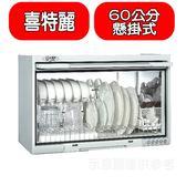 (全省安裝)喜特麗【JT-3760】60公分懸掛式烘碗機白色