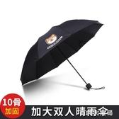雙人加大雨傘三折疊創意動漫加固黑膠大號晴雨兩用遮陽太陽傘 QQ27751『MG大尺碼』
