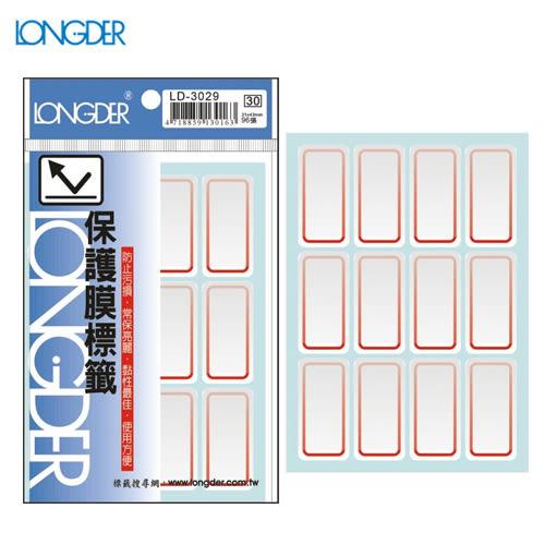 【量販50包】龍德 保護膜標籤 LD-3029(紅框) 21×42mm(96張/包)標示/分類/標籤/信封/貼紙/文書