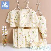 新年鉅惠 秋冬款嬰兒衣服無骨保暖套裝純棉新生兒禮盒初生滿月寶寶母嬰用品