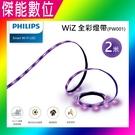 Philips 飛利浦 Wi-Fi WiZ 智慧照明 2M全彩燈帶 PW001 LED 燈條 智慧燈條
