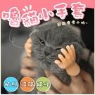 撸貓療癒小手套 擼貓神器 拍攝 道具 嚕貓 小手手 小手指 療癒 逗貓 搞怪 矽膠小手 寵物玩具
