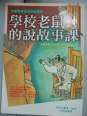 【書寶二手書T1/兒童文學_LLO】學校老鼠的說故事課_黃瓊仙, 岡田淳