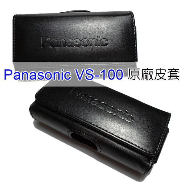 Panasonic VS-100雙大畫面2.8吋/200萬相機御守機(VS100)原廠皮套