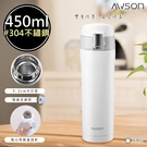 【日本AWSON歐森】450ML不鏽鋼真空保溫瓶/保溫杯(ASM-24W)彈跳蓋/口飲式