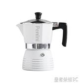摩卡壺 penini摩卡壺咖啡壺煮家用摩卡咖啡壺意式意大利手沖咖啡壺YTL 皇者榮耀3C