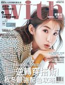 with與妳時尚國際中文版  12月號/2018 第176期