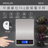 HANLIN-KG10 超薄 可換單位3kg廚房電子秤 非供交易使用 不鏽鋼拉絲面 防菌 觸控