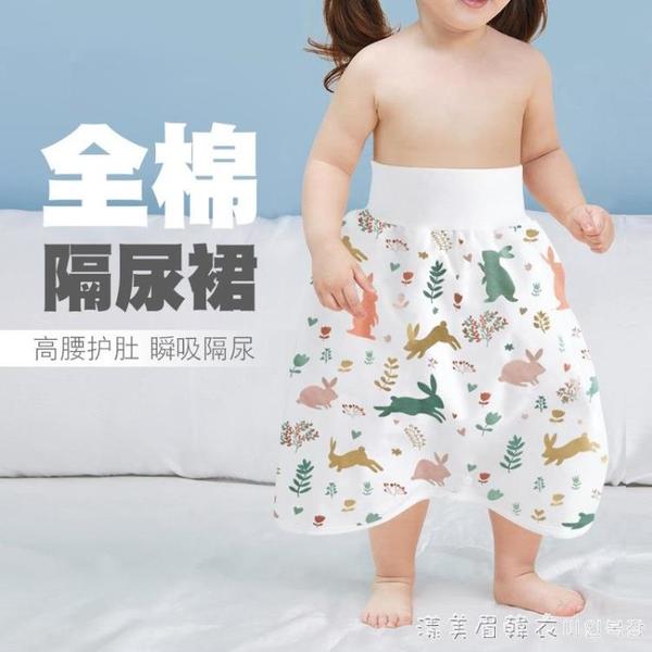寶寶隔尿裙嬰幼兒防水如廁訓練褲防尿床戒夜尿神器兒童純棉布尿褲 蘿莉新品