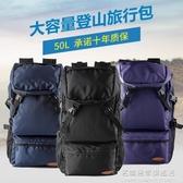 登山包徒步旅行背包男大容量超大雙肩包女戶外旅游行李包輕便書包 名購居家
