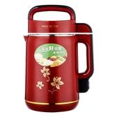 豆漿機 麥卓 豆漿機家用 全自動迷你小型豆漿機 多功能免濾五谷豆漿特價 萬寶屋
