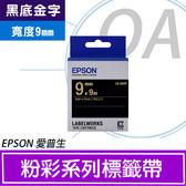 【高士資訊】EPSON 9mm LK-3BKP 黑底金字 原廠 盒裝 防水 標籤帶