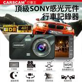 CARSCAM AR04 SONY高感光WDR行車記錄器