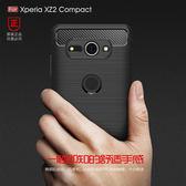 索尼Xperia XZ2 Compact 髮絲紋 碳纖維 防摔手機軟殼 矽膠手機殼 磨砂霧面 防撞 拉絲軟殼