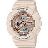 CASIO 卡西歐 Baby-G 特別顏色版雙顯手錶-玫瑰金x杏色 BA-110CP-4ADR / BA-110CP-4A