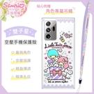 【三麗鷗授權正版】三星 Samsung Galaxy Note20 Ultra 5G 氣墊空壓手機殼(贈送手機吊繩)