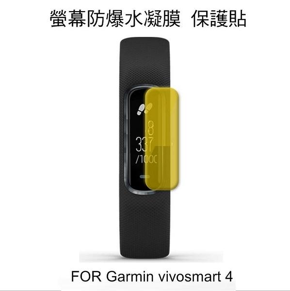 ☆愛思摩比☆Garmin Vivosmart 4/ Vivosmart HR 螢幕保護貼 水凝膜 保護貼 不破裂