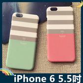 iPhone 6/6s Plus 5.5吋 撞色條紋保護套 PC硬殼 小清新磨砂手感 超薄簡約 手機套 手機殼 背殼 外殼